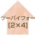ツーバイフォー[2×4]