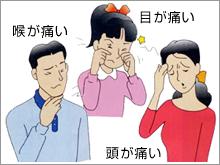 シックハウス症候群